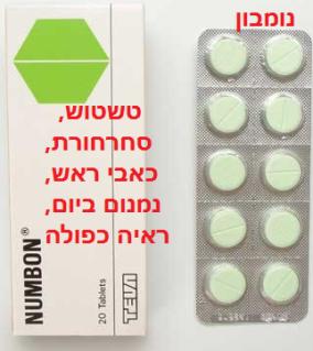 נומבון (NITRAZEPAM) - תופעות לוואי