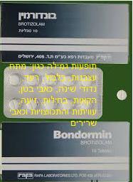 בונדורמין