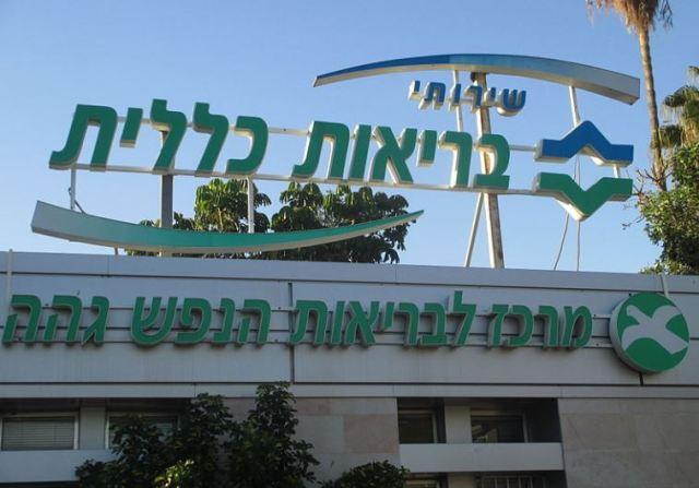 המרכז לבריאות הנפש בגהה. צילום: ויקיפדיה