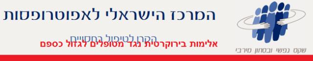 המרכז הישראלי לאפוטרופסות הקרן לטיפול בחסוים - אלימות בירוקרטית נגד מטופלים לגזול כספם