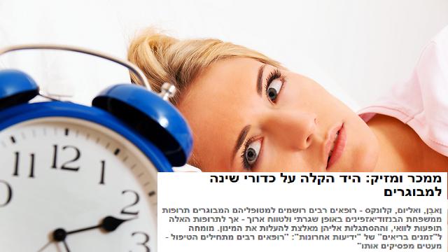 לוקח יותר זמן להירדם. הגדלתי את המינון של כדורי השינה (צילום: shutterstock)