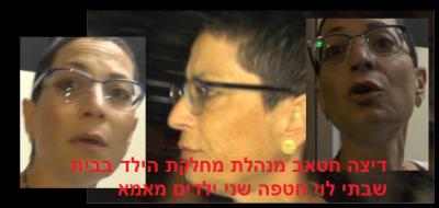 דיצה חטאב מנהלת מחלקת הילד בבית שבתי לוי חטפה שני ילדים מאמא