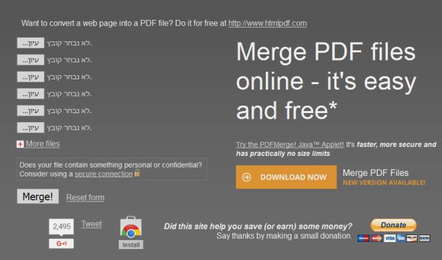 אתר חינמי למיזוג קבצי PDF