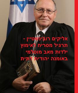 שופט אליקים רובינשטיין - התרגיל המלוכלך להשארת תאומות באומנה יהודית לאבא מוסלמי