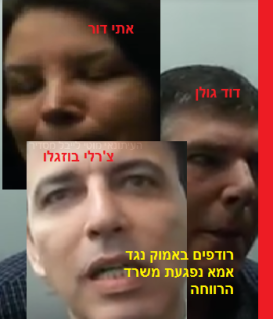 צ'רלי בוזגלו, דוד גולן ואצי דור דוברובינסקי - רודפים באמוק נגד אמא נפגעת משרד הרווחה