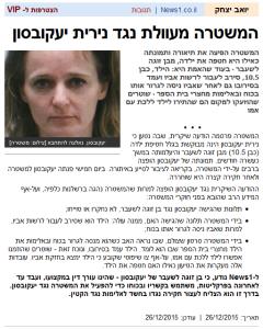 המשטרה מעוולת נגד נירית יעקובסון , יואב יצחק , news1 , דצמבר 2015