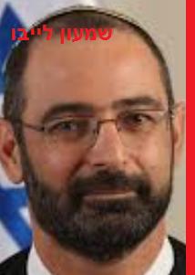 שופט שמעון לייבו - מסורת חותמת גומי לפקידות רווחה ואפוטרופוסיות