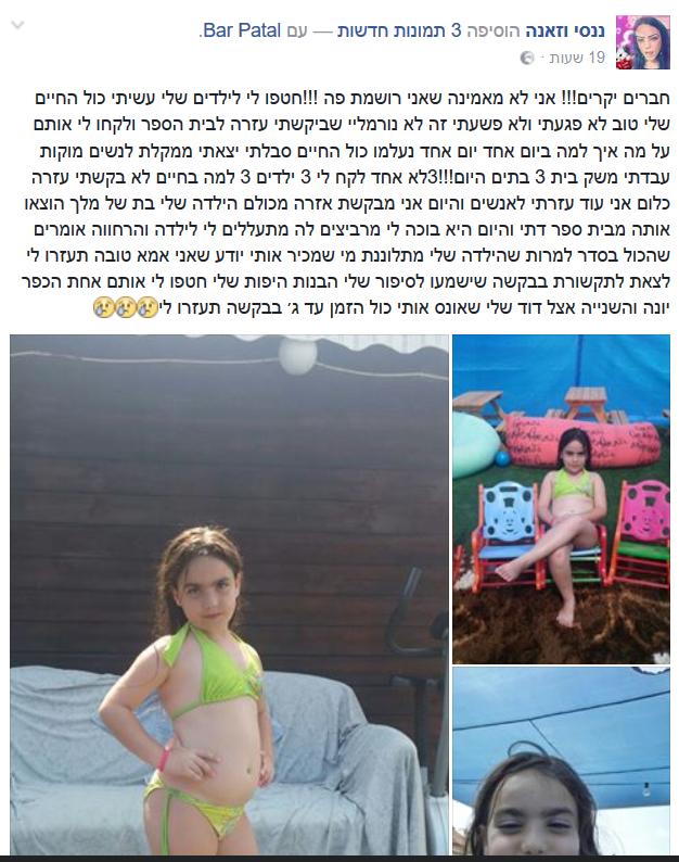 ננסי וזאנה שמשרד הרווחה חטף ילדיה קוראת לעזרה ברשת הפייסבוק