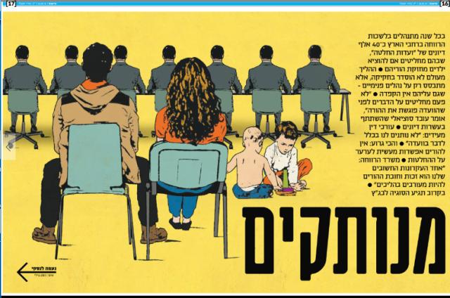 מאי 2015 - מנותקים - תחקיר על ניתוק ילדים מהוריהם בועדות החלטה, נעמה לנסקי , ישראל היום , 20.05.2016