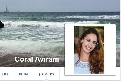 דף הפייסבוק של הנתבעת קורל אבירם