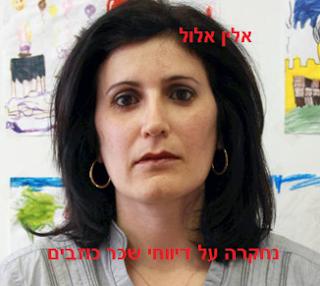 אלין אלול נחקרה בעבר על דיווחי שכר כוזבים