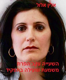 אלין אלול - השעייה ממשרד הרווחה עקב הפרת המשמעת ומעילה בתפקיד