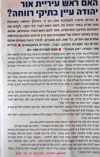 דוד יוסף - ראש העיר אור יהודה עיין בתיקים חסויים ללא רשות