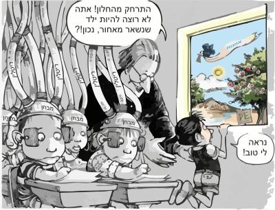 ריטלין לילדים