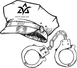 משרד הרווחה - אלימות וכוח ללא עילה פלילית