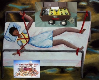 אישפוז פסיכיאטרי - קשירות, נזעי חשמל וסמים פסיכיאטריים