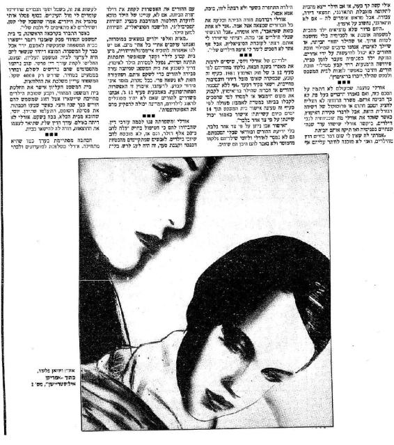 לקחו לי את הילדים , אילת נגב , 7 ימים , ידיעות אחרונות , 04.08.1989