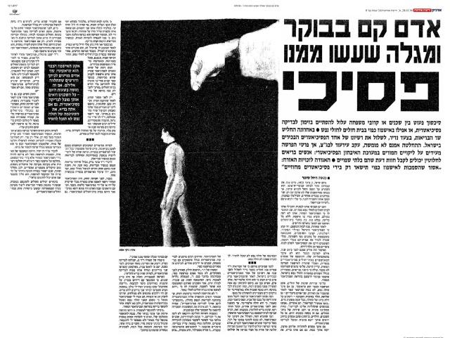 אדם קם בבוקר ומגלה שהוא פסיכי , ידיעות אחרונות , רחל סופר , 28.01.1996