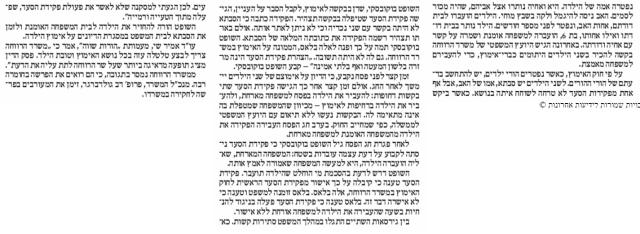 פקידת הסעד גנבה יתומה , דוד רגב , ידיעות אחרונות , 11.05.2003