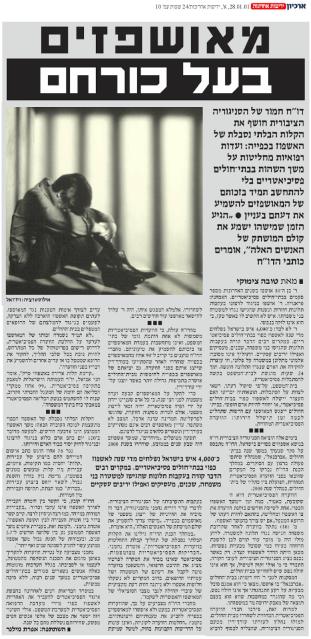 מאושפזים בעל כורחם , טובה צימוקי , ידיעות אחרונות , 28.01.2001