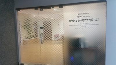 משרדי המחלקה לחקירות שוטרים(צילום: אלי מנדלבאום)