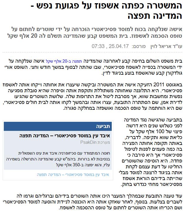 """המשטרה כפתה אשפוז על פגועת נפש - המדינה תפצה , עו""""ד אריאל לוין , 25.04.17 , ynet"""