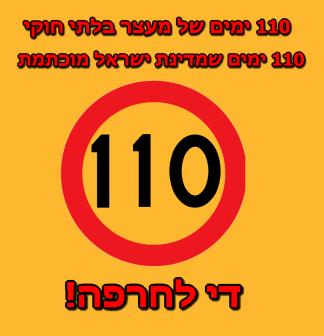 110 ימים מעצר לא חוקי