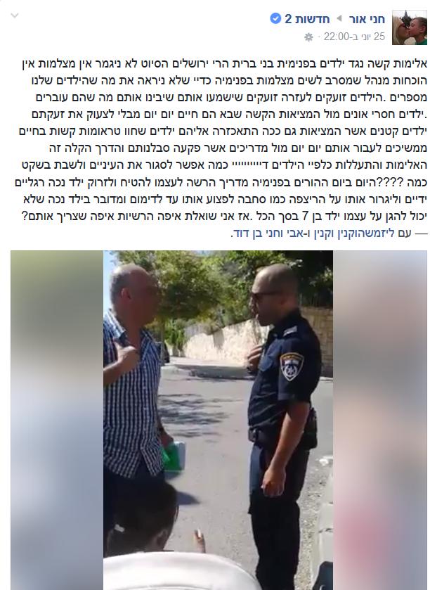 אלימות קשה נגד ילדים במוסד בני ברית הרי ירושלים