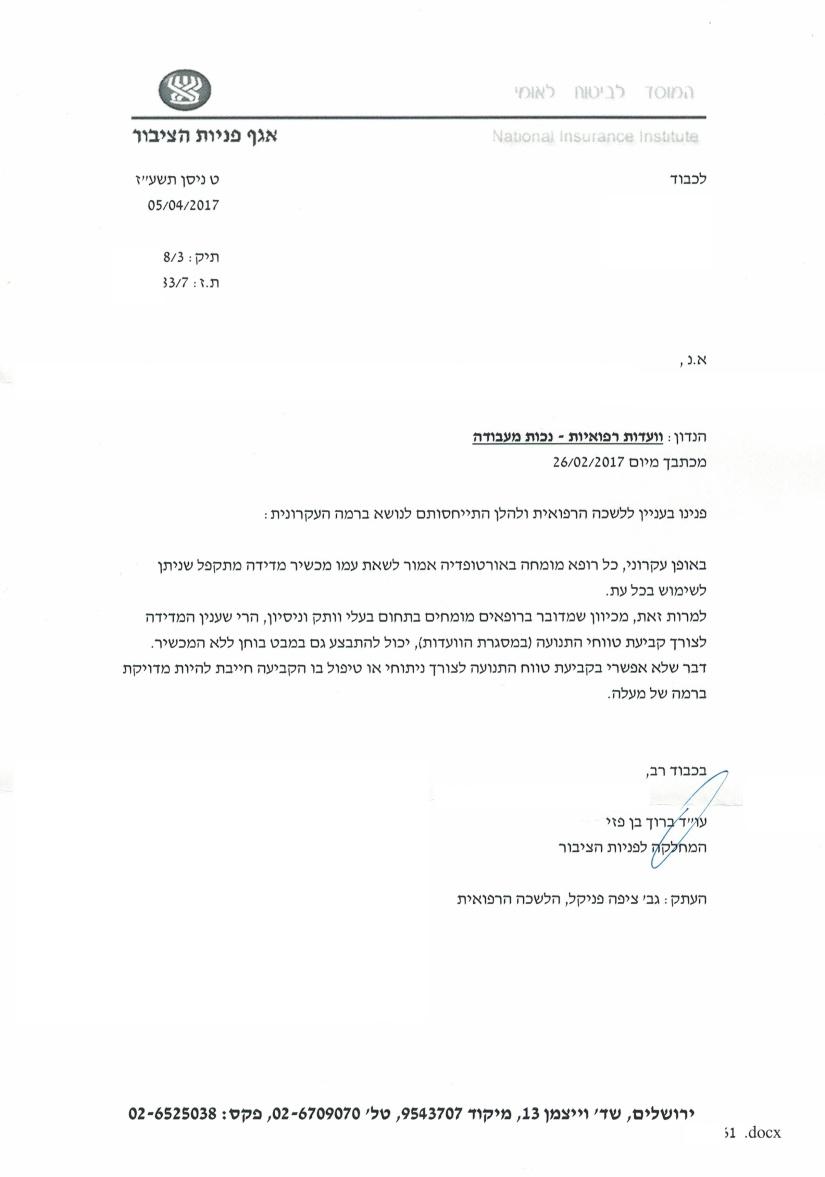 מכתב המוסד