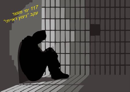 """117 ימי מעצר לא חוקי עקב """"ניצוץ ראייתי"""""""