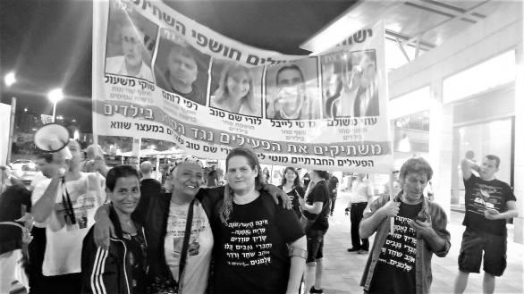 מחאה לשחרור לורי שם טוב, מוטי לייבל וצבי זר