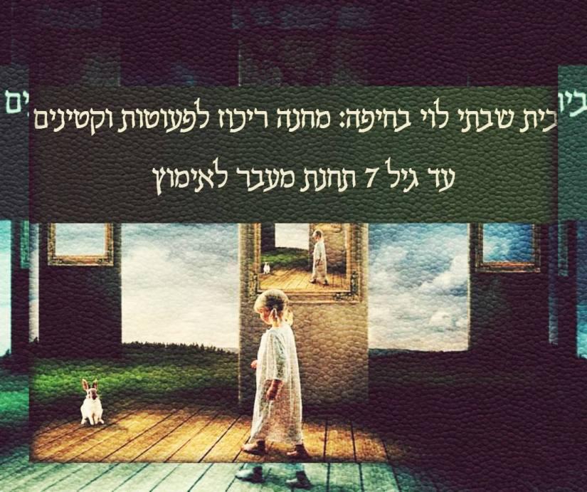 בית שבתאי לוי חיפה