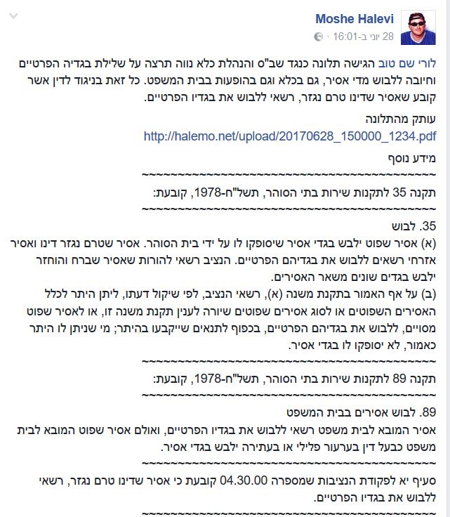 סטטוס פייסבוק משה הלוי