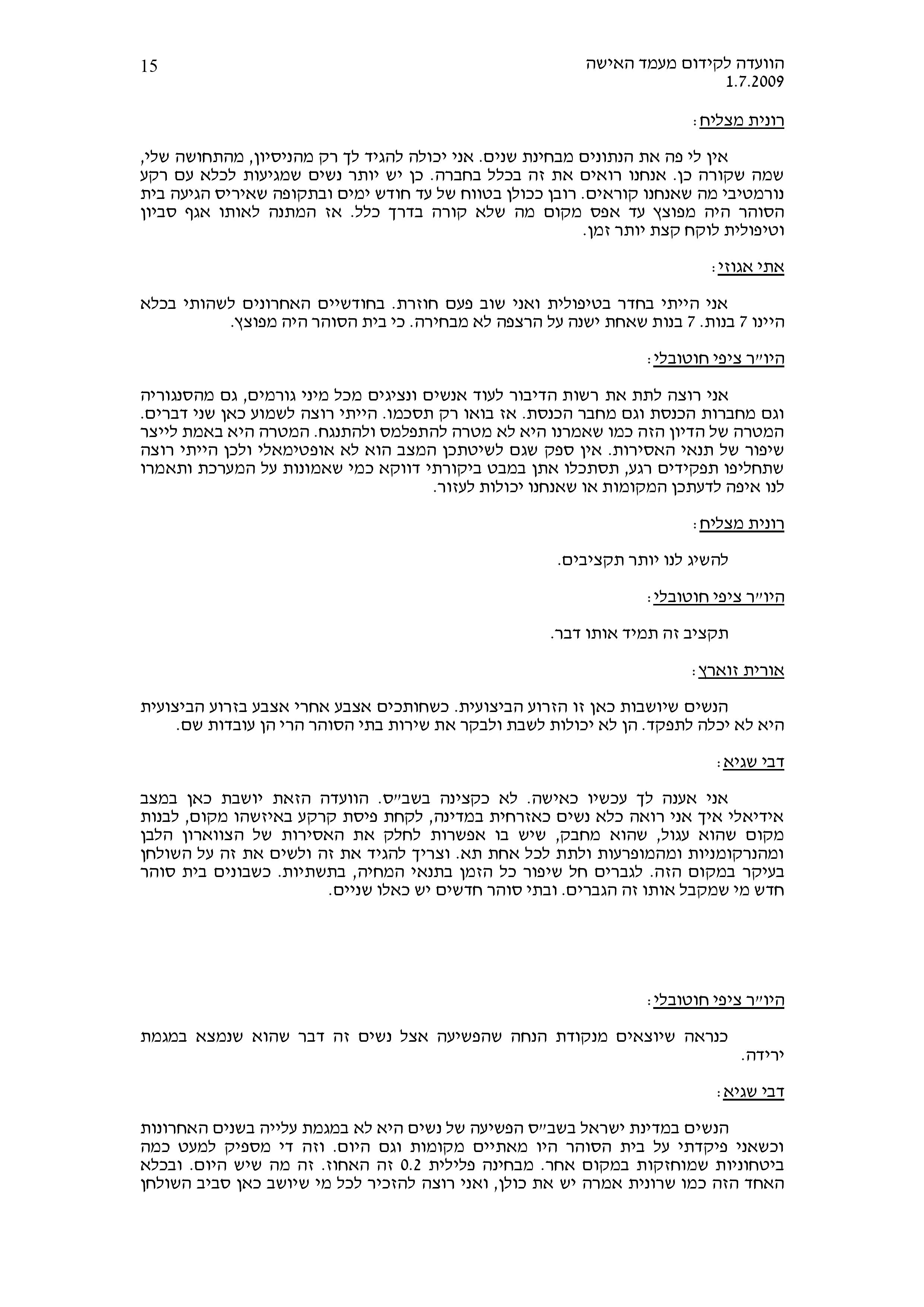 Document-page-015