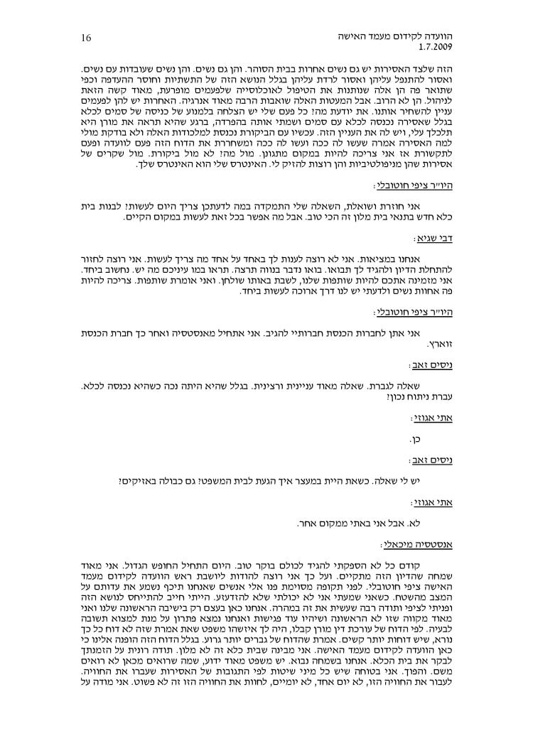 Document-page-016