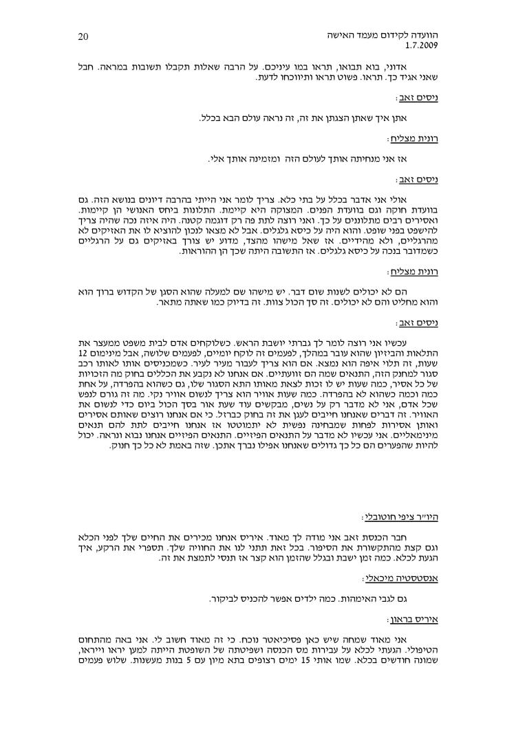 Document-page-020