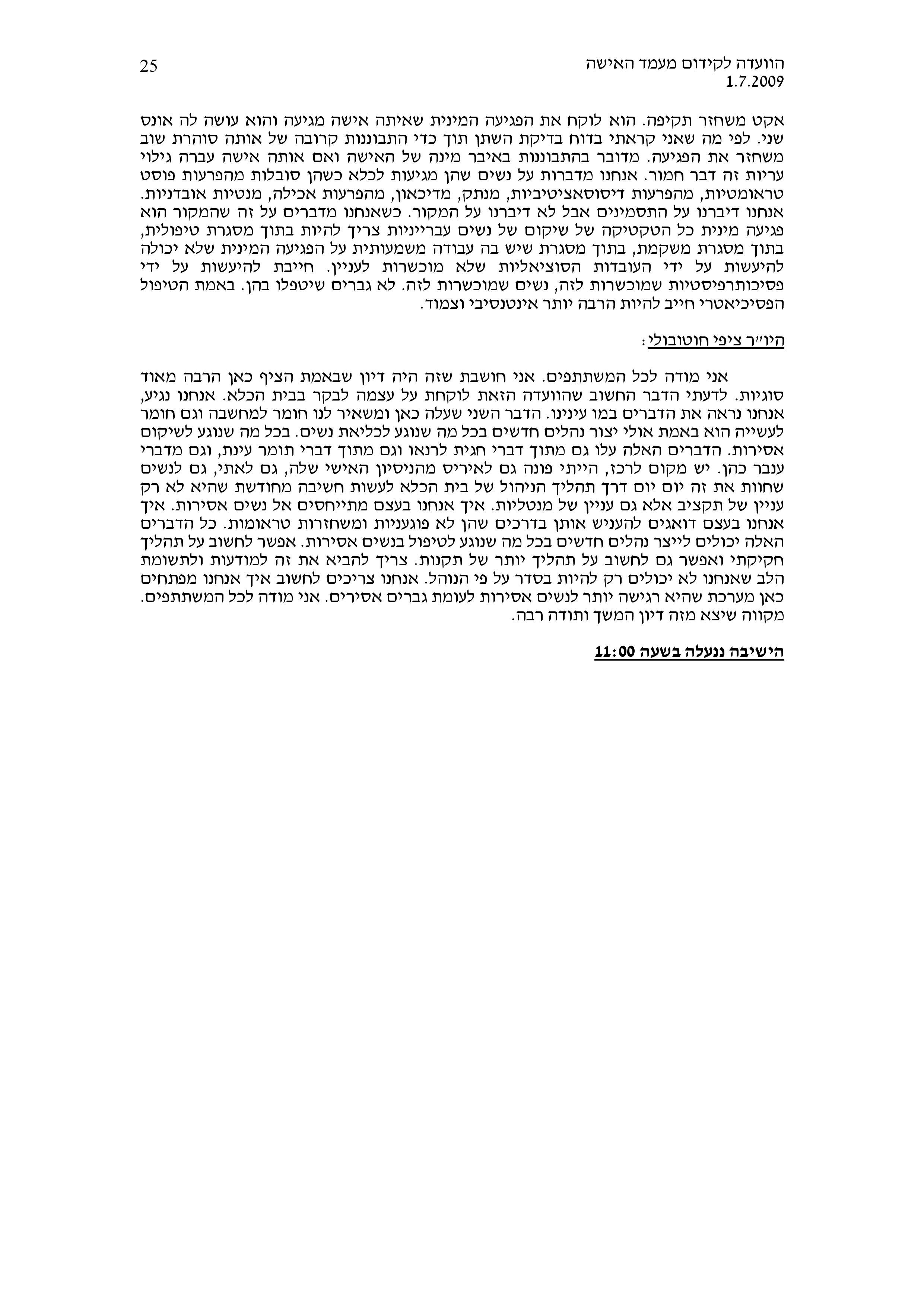 Document-page-025