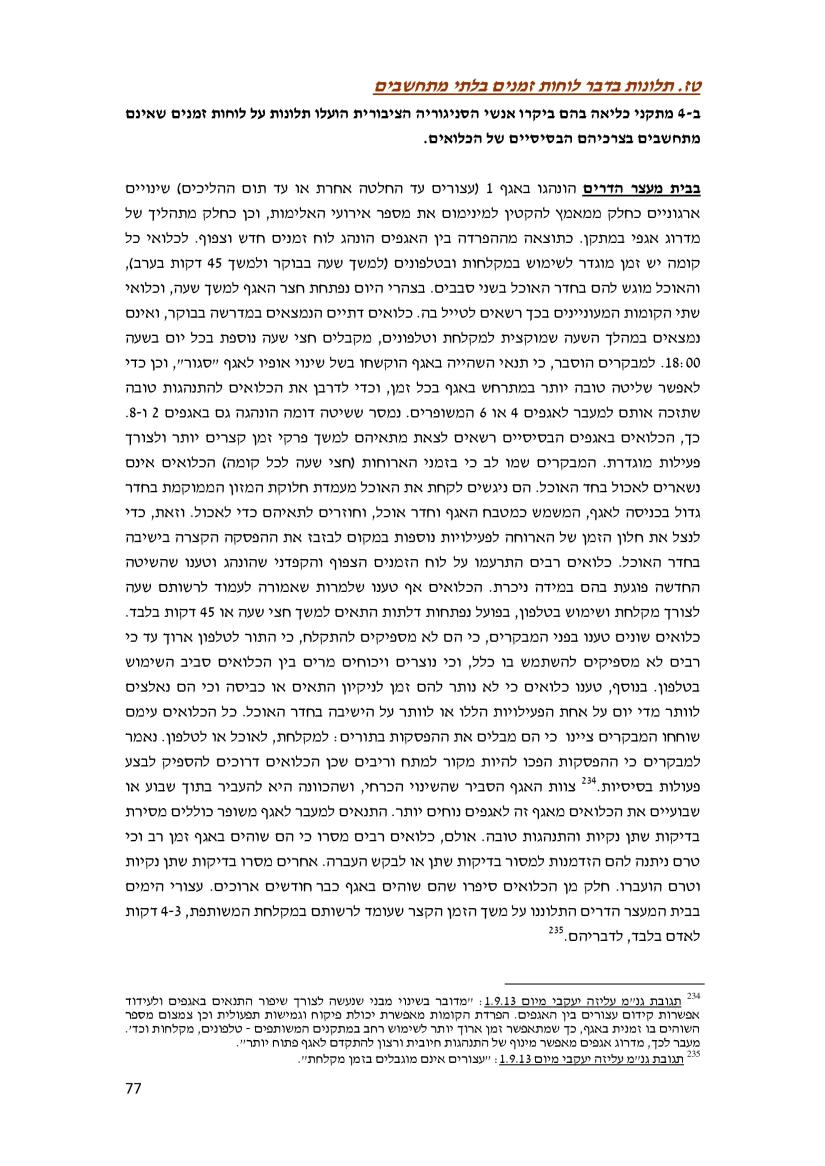 Document-page-077