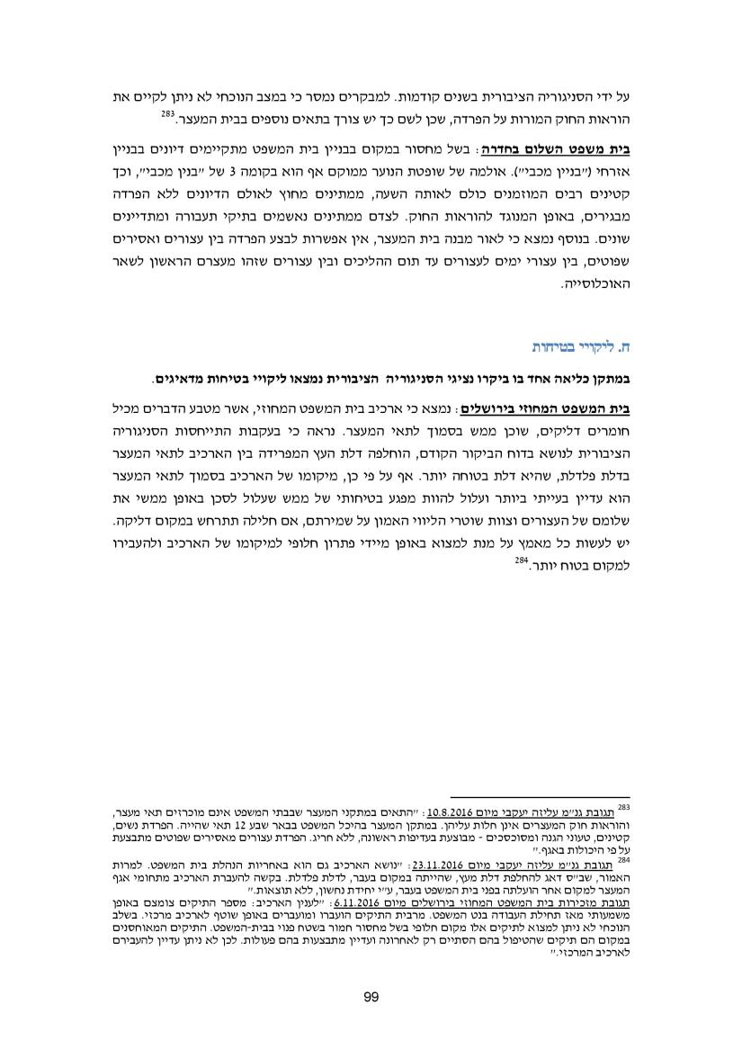 Document-page-099