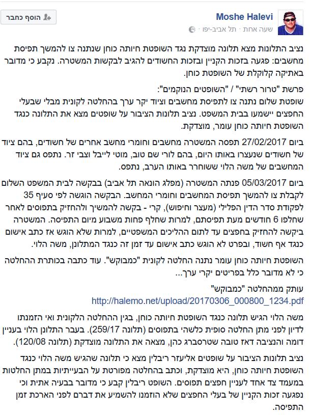 משה הלוי פייסבוק