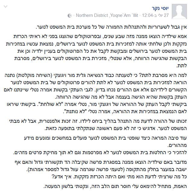 פייסבוק יוסי נקר בית משפט לנוער ירושלים