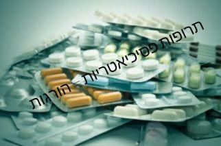 תרופות פסיכיאטריות הורגות