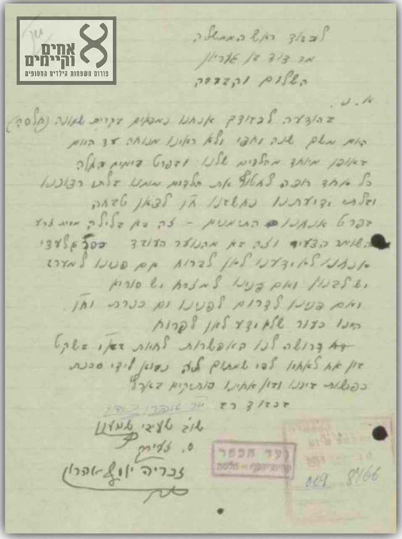 מכתב בן גוריון