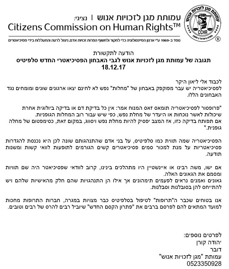 תגובת עמותת מגן זכויות אנוש לסלפיטיס