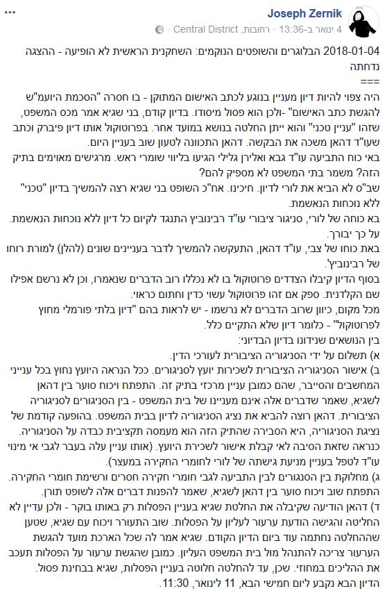 סיכום דיון בני שגיא 04.01.2018 מאת יוסף צרניק