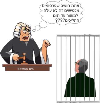 בית המשפט - מעצר עד תום ההליכים על הכפשות ברשת האינטרנט