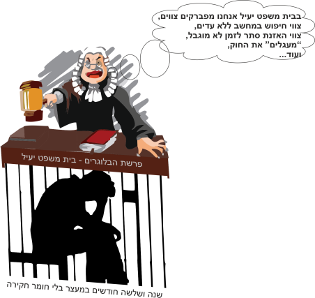 בית משפט יעיל