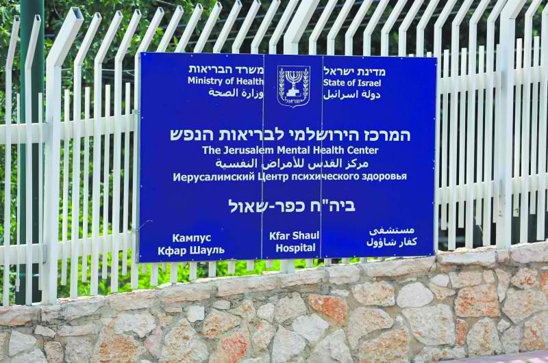בית חולים כפר שאול