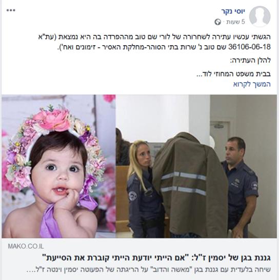 פייסבוק יוסי נקר