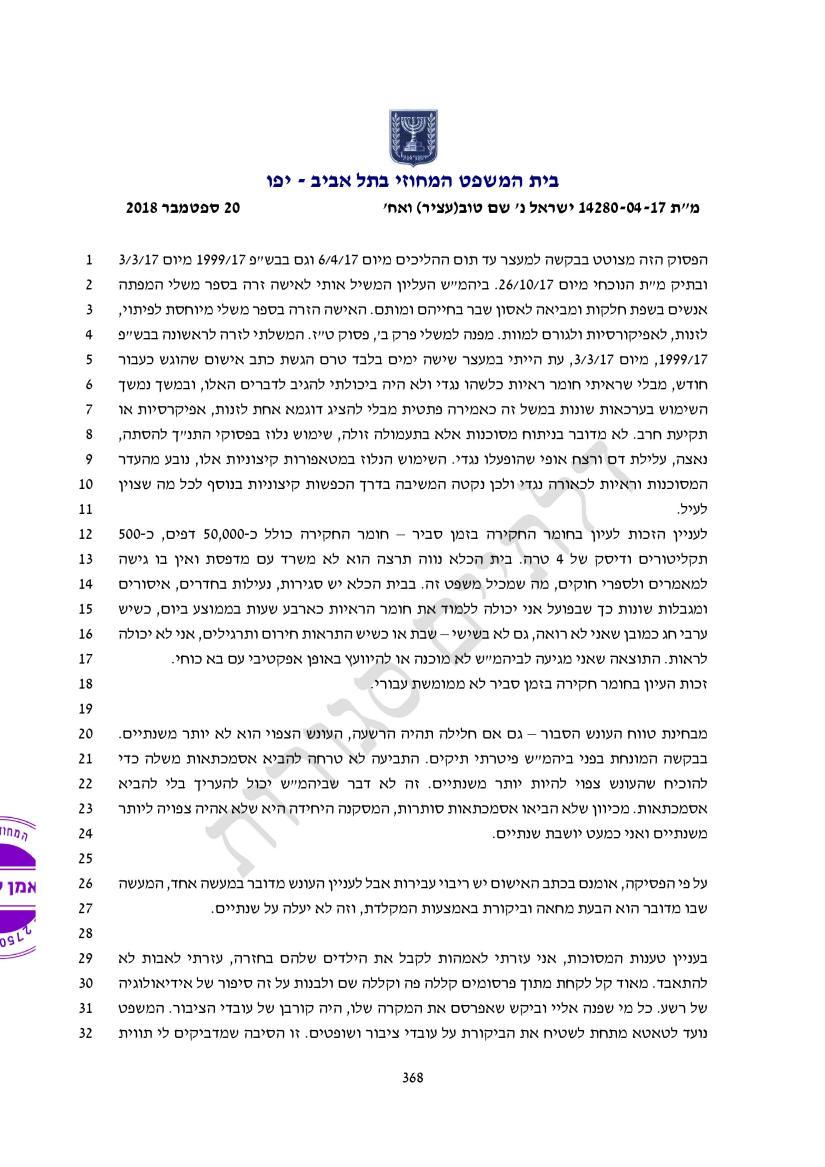 20180920_0001_TX_court_protocol-page-006 - עותק